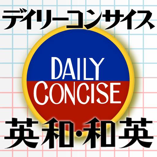 デイリーコンサイス英和・和英辞典 | 受験、旅行英会話に辞書 LOGO-APP點子