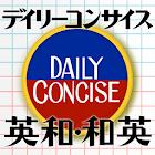 デイリーコンサイス英和・和英辞典  受験、旅行英会話に辞書 icon