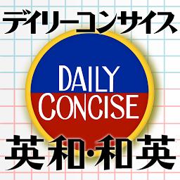 デイリーコンサイス英和・和英辞典 | 受験、旅行英会話に辞書