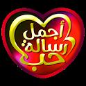 مسجات حب وغرام icon