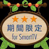 期間限定なび for SmartTV