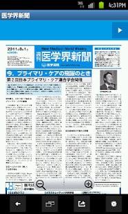 週刊医学界新聞 for Android- screenshot thumbnail