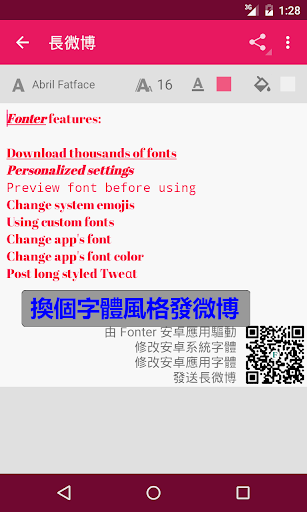 玩免費個人化APP|下載Fonter - 字體管理大師 app不用錢|硬是要APP