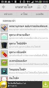 เกมทายใจ+ - screenshot thumbnail