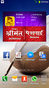 Marathi Bana(2016) screenshot 8