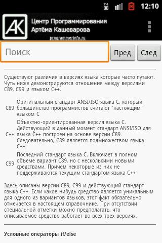 Справочник по C++