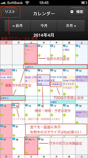 スケジュールカレンダー SUKECARE