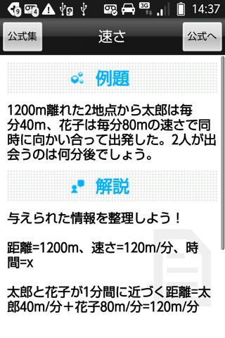ポケット就活講座SPI〜ポケ就〜- screenshot