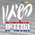שיחון הולנדי-עברי  | פרולוג icon