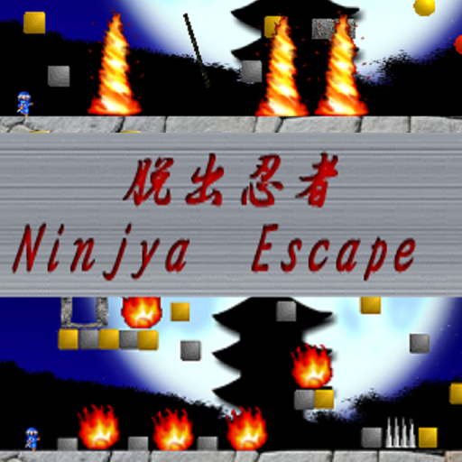 街机の脱出忍者(マリオ風のクラッシックアクションゲーム) LOGO-記事Game