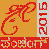 Kannada Calendar Panchang 2015