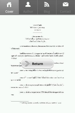 ประมวลกฎหมายอาญา - screenshot