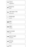 Screenshot of Learn and play. Ukrainian free