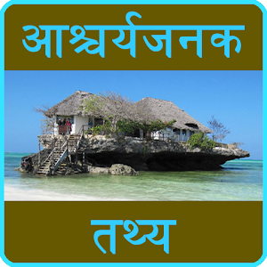 amazing facts in hindi APK