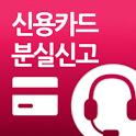 신용카드 분실신고 상담원 바로연결 icon