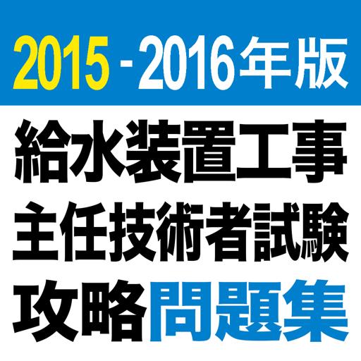 2015-2016 給水装置工事主任技術者試験 問題集アプリ