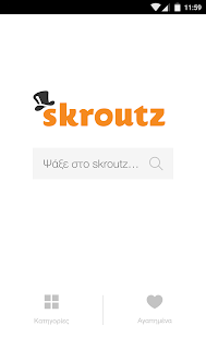 Skroutz - screenshot thumbnail