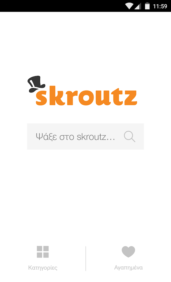 Skroutz - screenshot