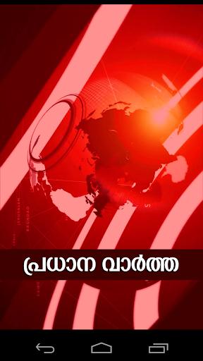 Pradhana Vartha