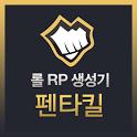 펜타킬 - 롤 RP생성기 icon