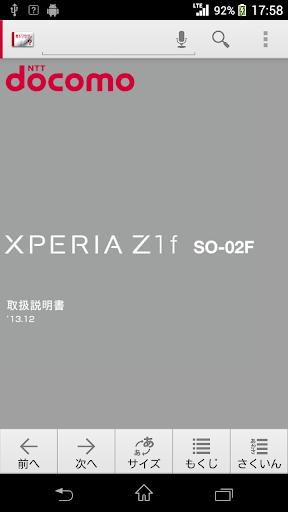 SO-02F 取扱説明書