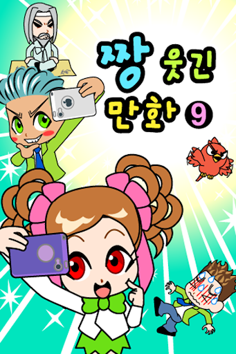 Zzang爆笑漫畵9