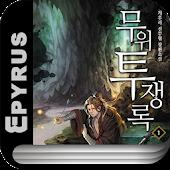 [무협]무위투쟁록(전12권,완)-에피루스 베스트소설
