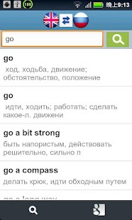 Russian English Dictionary- screenshot thumbnail