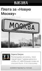 ВЗГЛЯД / Новости дня