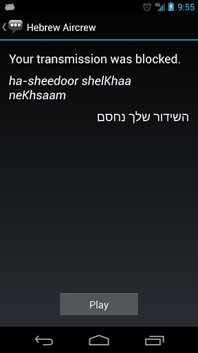 【免費通訊App】Hebrew Aircrew Phrases-APP點子
