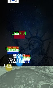 수도이름 퀴즈 - screenshot thumbnail