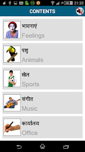 Learn Hindi - 50 languages- screenshot thumbnail