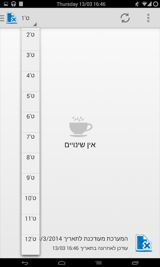 מערכת שינויים - screenshot