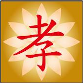 百孝經(繁體注音版)