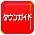 タウンガイド~町の暮らしの案内人~ logo