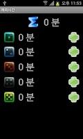 Screenshot of [위젯]출근 시간 체크