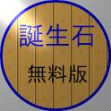 A BirthStone(Free Version) logo