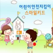 자녀안심 위치조회 서비스 (자녀용)