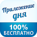 App Приложение Дня 100% Бесплатно apk for kindle fire