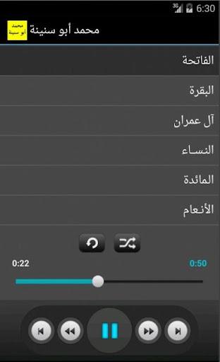 القرآن الكريم - محمد أبو سنينة