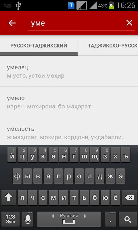 скачать таджикский словарь