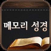 메모리 성경