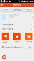 Screenshot of 活动汇-淘宝天猫促销活动荟萃
