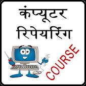 computer repairing course