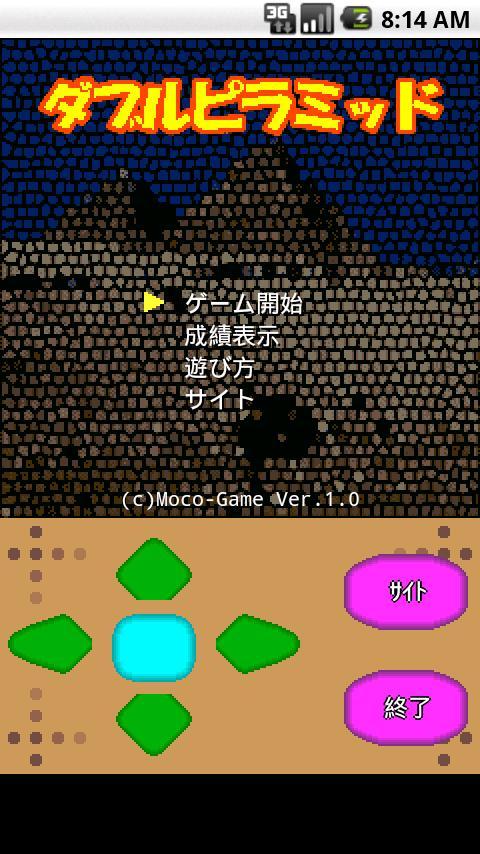 ダブルピラミッド- screenshot