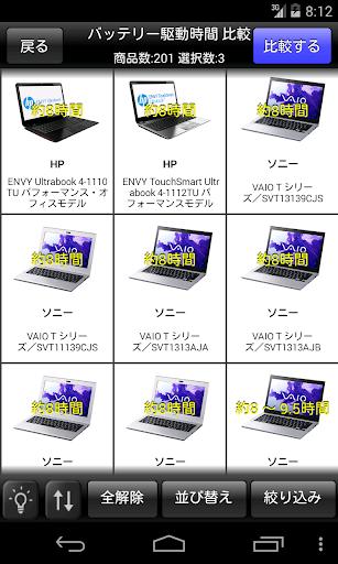 免費下載工具APP|比較ツール for Ultrabook app開箱文|APP開箱王