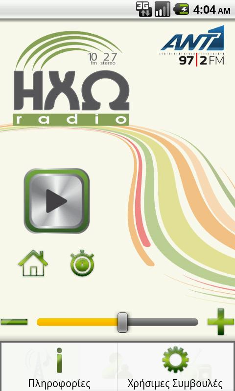 HXW Radio- screenshot
