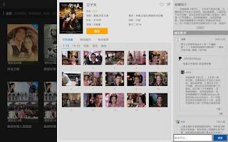 Screenshot of PPTV网络电视HD