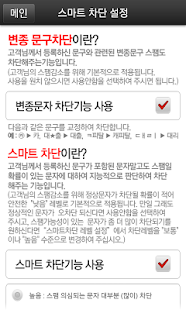 올레스팸차단 - screenshot thumbnail