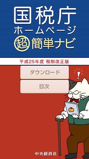 国税庁ホームページ超簡単ナビ